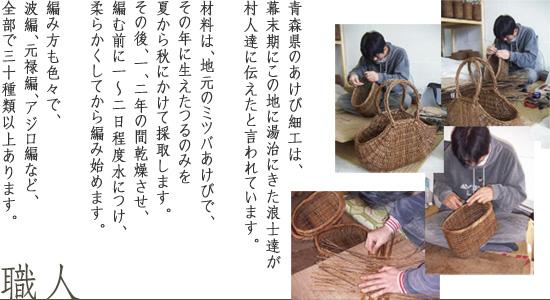 akebikago_shokunin